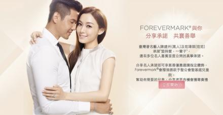 Forevermark4