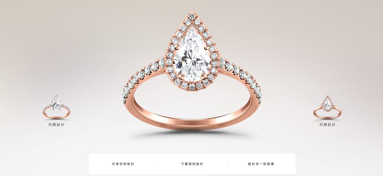 我自行設計的梨形鑽石戒指,好看嗎?